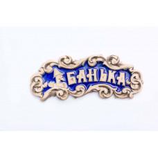 Декоративная табличка «БАНЬКА»